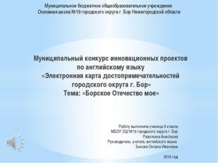 Муниципальный конкурс инновационных проектов по английскому языку «Электронна