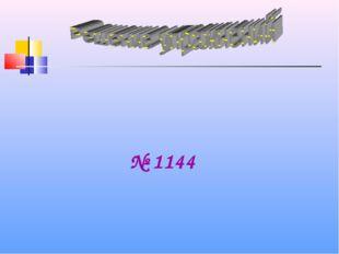 № 1144