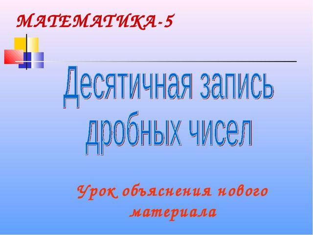 Урок объяснения нового материала МАТЕМАТИКА-5