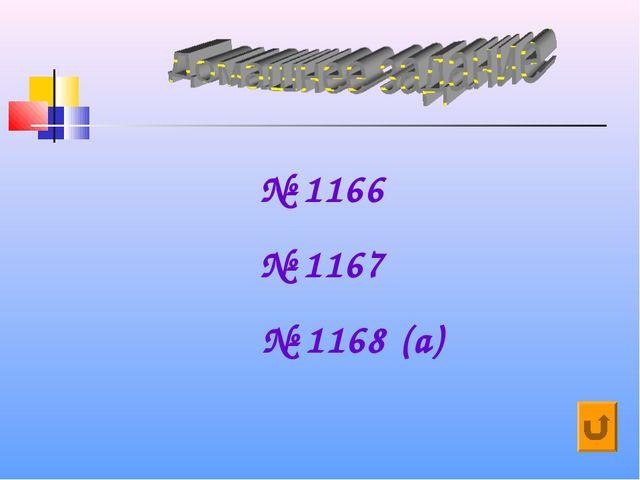 № 1166 № 1167 № 1168 (а)