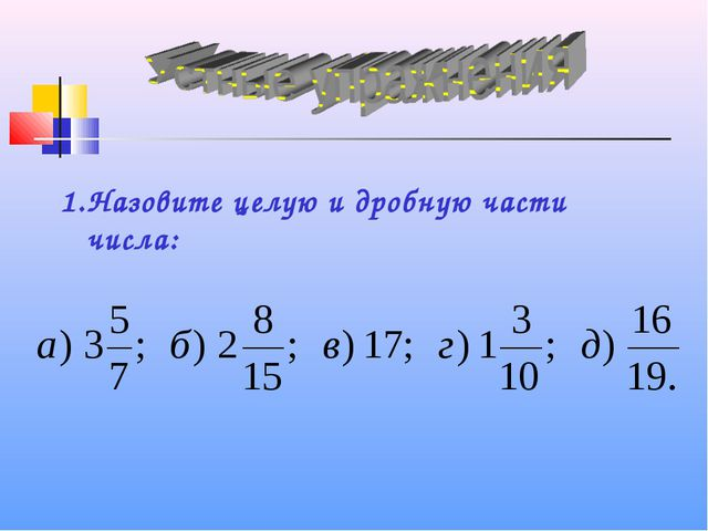 Назовите целую и дробную части числа: