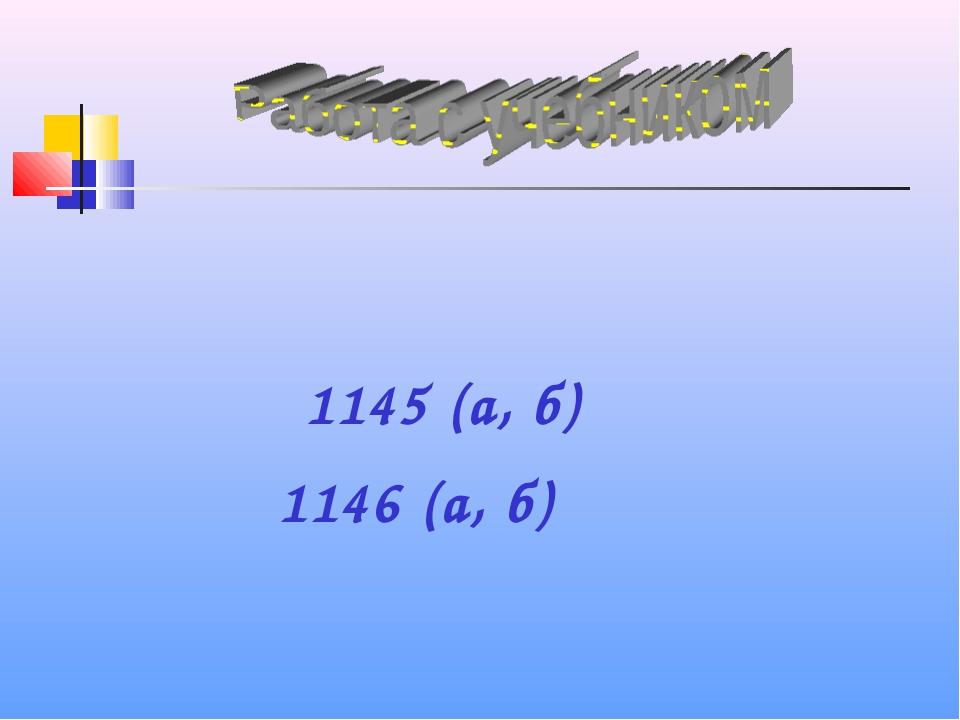 1145 (а, б) 1146 (а, б)