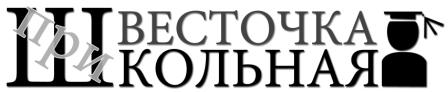 C:\Documents and Settings\ЕленаП\Рабочий стол\газета\shkol-nayavestochka.jpg