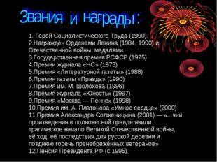 1. Герой Социалистического Труда (1990). 2.Награждён Орденами Ленина (1984,