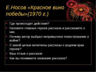 Е.Носов «Красное вино победы»(1970 г.) Где происходят действия? Назовите глав