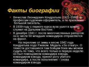 Факты биографии Вячеслав Леонидович Кондратьев (1921–1993) по профессии худож