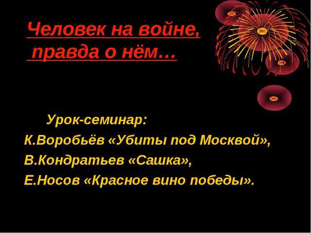 Человек на войне, правда о нём… Урок-семинар: К.Воробьёв «Убиты под Москвой»,...