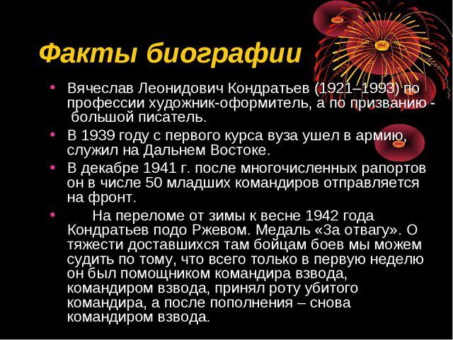 Факты биографии Вячеслав Леонидович Кондратьев (1921–1993) по профессии худож...