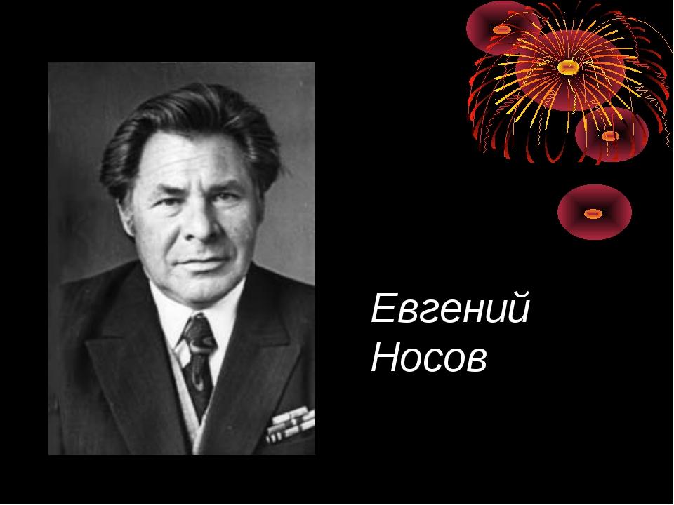 Евгений Носов