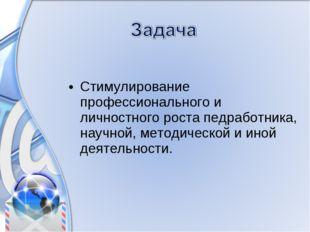 Стимулирование профессионального и личностного роста педработника, научной, м