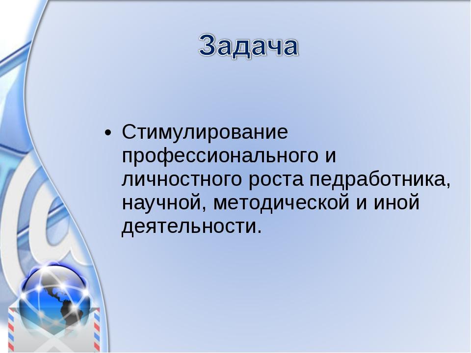 Стимулирование профессионального и личностного роста педработника, научной, м...