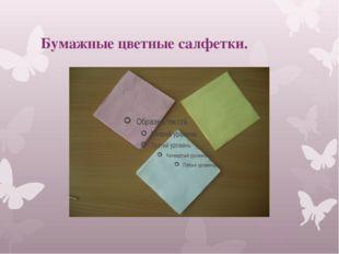 Бумажные цветные салфетки.