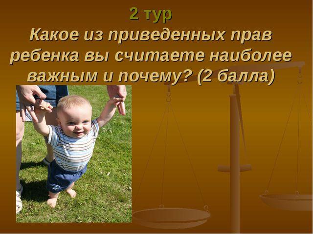 2 тур Какое из приведенных прав ребенка вы считаете наиболее важным и почему?...