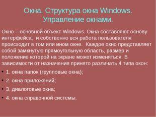 Окна. Структура окна Windows. Управление окнами. Окно – основной объект Windo