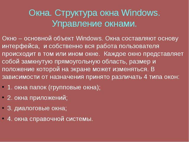 Окна. Структура окна Windows. Управление окнами. Окно – основной объект Windo...