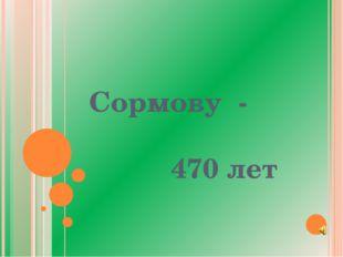 Сормову - 470 лет