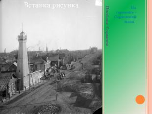 Посёлок Сормово На горизонте - Сормовский завод.
