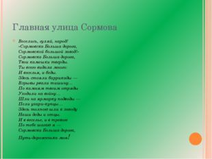 Главная улица Сормова Веселись, гуляй, народ! «Сормовска Больша дорога, Сормо