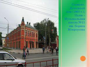 Сормово. Доходный дом (1860 г.). Ныне - Музыкальная школа №11 им. Бориса Мок