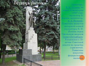 Памятник В. И. Ленину на улице Коминтерна (1927 год), скульптор В. Козлов, а