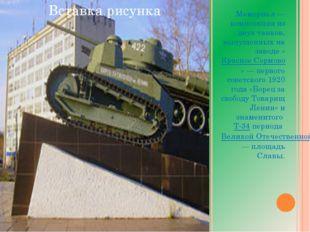 Мемориал — композиция из двух танков, выпущенных на заводе «Красное Сормово»