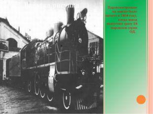 Паровозостроение на заводе было начато в 1898 году, когда завод выпустил сра