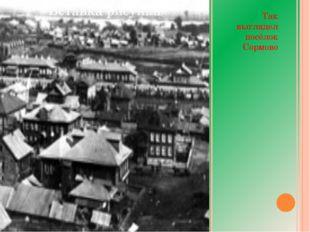 Так выглядел посёлок Сормово