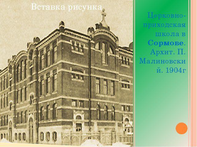 Церковно-приходская школа в Сормове. Архит. П. Малиновский. 1904г