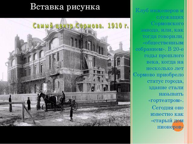 Клуб инженеров и служащих Сормовского завода, или, как тогда говорили, «обще...