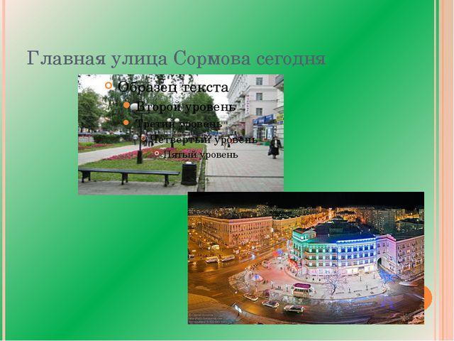 Главная улица Сормова сегодня