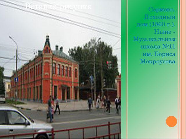 Сормово. Доходный дом (1860 г.). Ныне - Музыкальная школа №11 им. Бориса Мок...