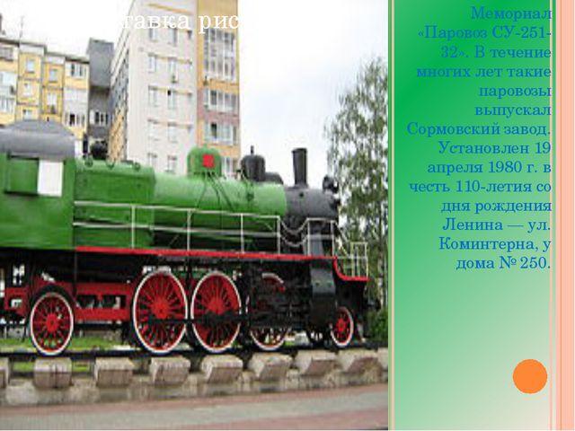 Мемориал «Паровоз СУ-251-32». В течение многих лет такие паровозы выпускал С...