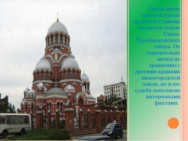 Самой яркой архитектурной приметой Сормова является силуэт Спасо-Преображенс...