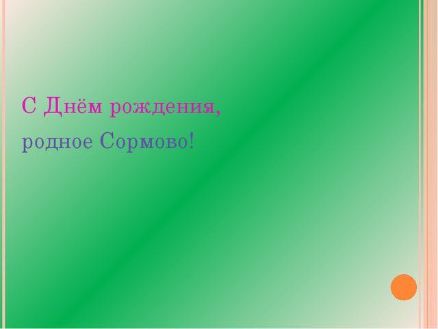 С Днём рождения, родное Сормово!