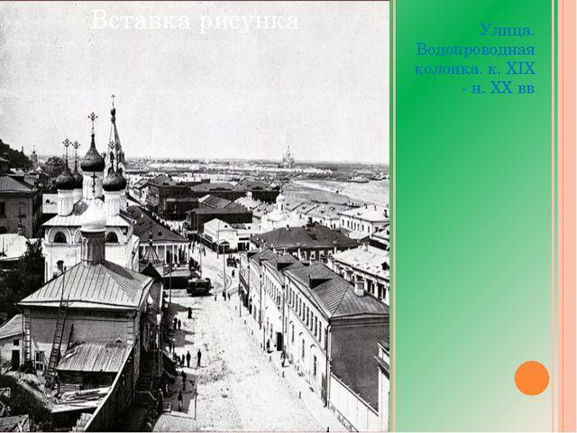 Улица. Водопроводная колонка. к. XIX - н. ХХ вв