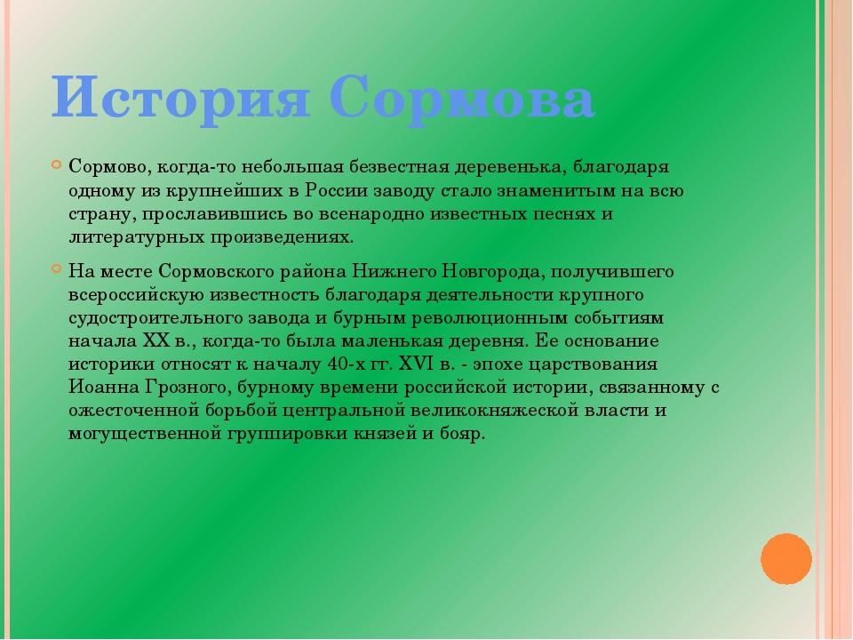 История Сормова Сормово, когда-то небольшая безвестная деревенька, благодаря...