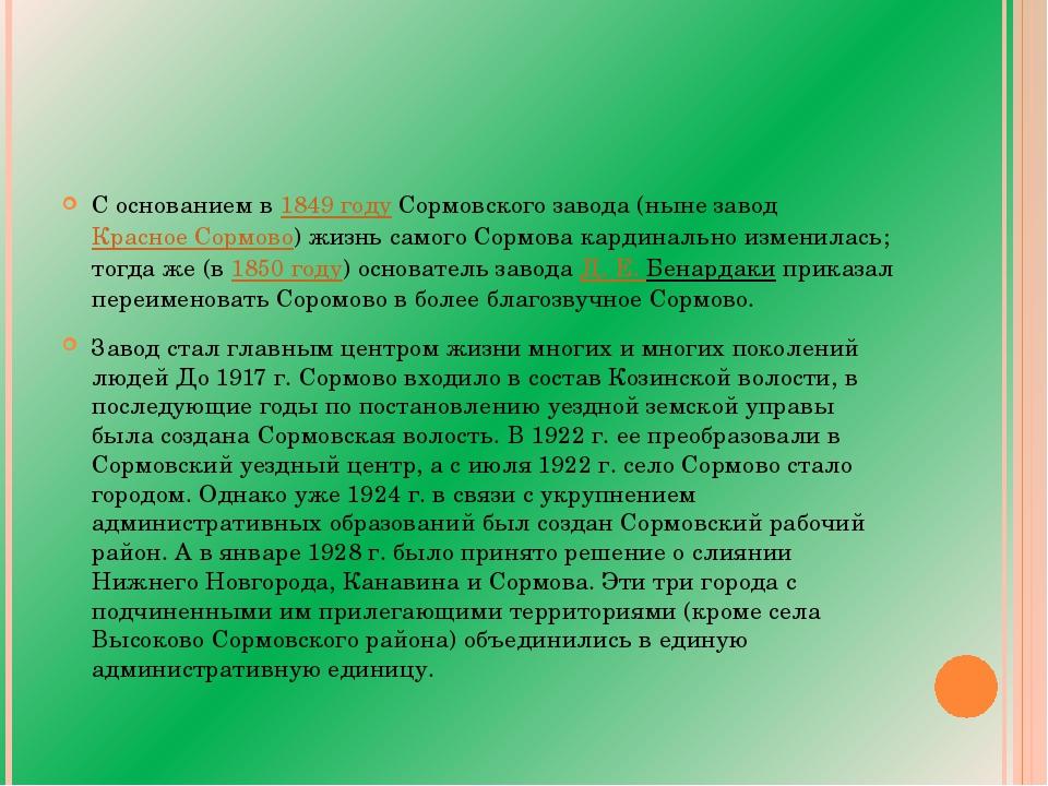 С основанием в 1849 году Сормовского завода (ныне завод Красное Сормово) жиз...