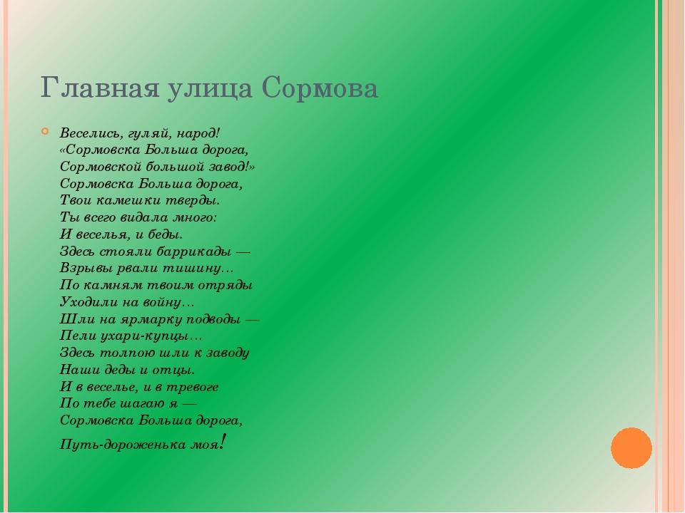 Главная улица Сормова Веселись, гуляй, народ! «Сормовска Больша дорога, Сормо...