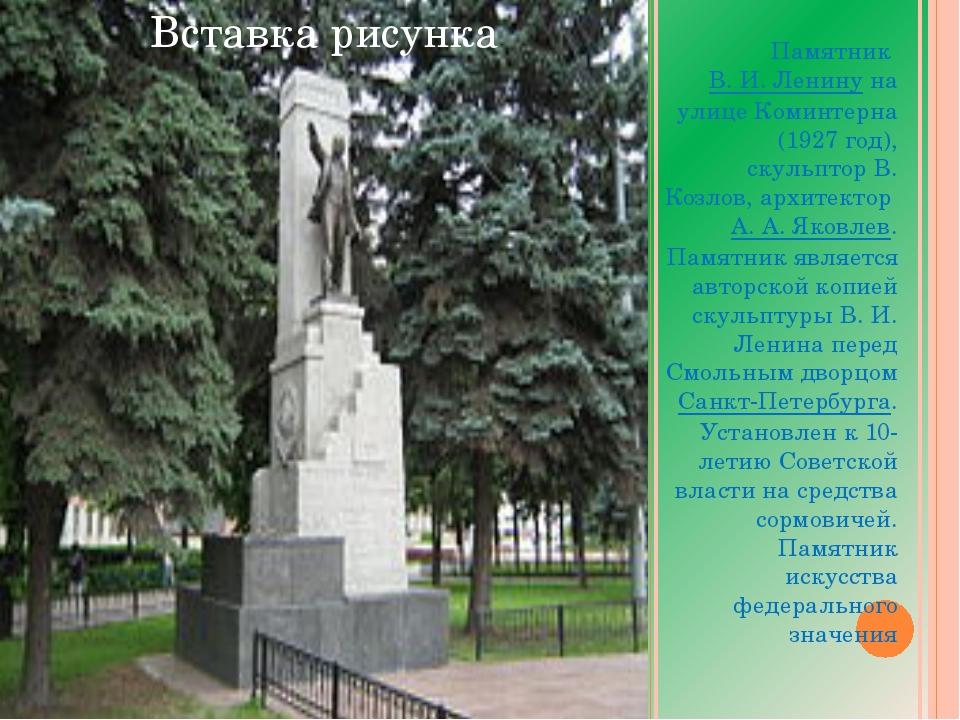 Памятник В. И. Ленину на улице Коминтерна (1927 год), скульптор В. Козлов, а...