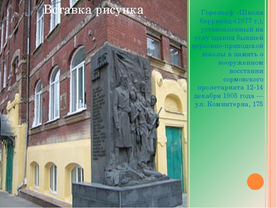 Горельеф «Школа баррикад»(1977 г.), установленный на углу здания бывшей церк...