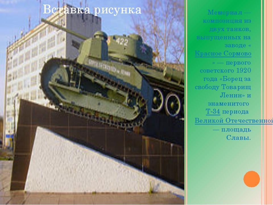 Мемориал — композиция из двух танков, выпущенных на заводе «Красное Сормово»...