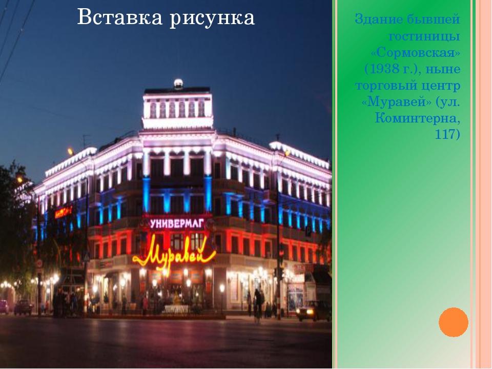 Здание бывшей гостиницы «Сормовская» (1938 г.), ныне торговый центр «Муравей...