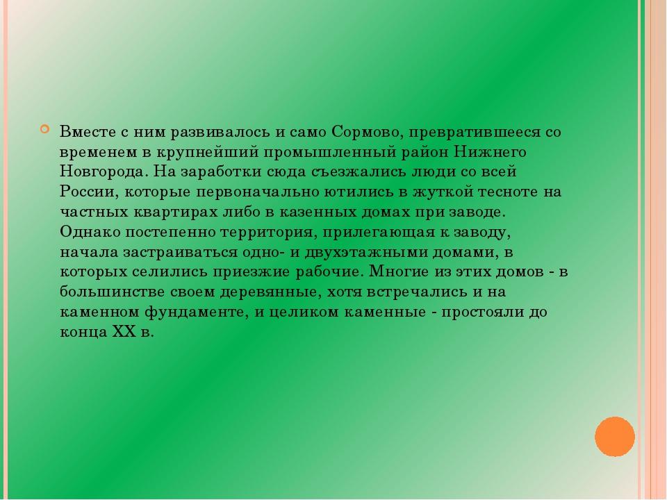 Вместе с ним развивалось и само Сормово, превратившееся со временем в крупне...