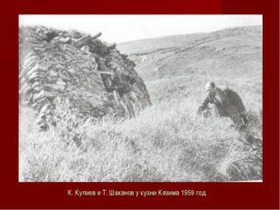 К. Кулиев и Т. Шаханов у кузни Кязима 1959 год