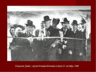 Открытие Дома – музея Кязима Мечиева в Шики 21 октябрь 1989