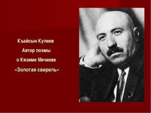 Къайсын Кулиев Автор поэмы о Кязиме Мечиеве «Золотая свирель»