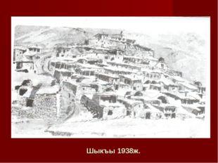 Шыкъы 1938ж.