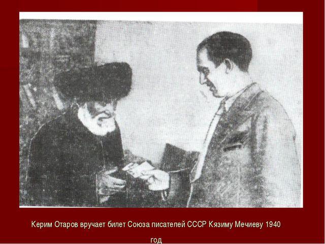 Керим Отаров вручает билет Союза писателей СССР Кязиму Мечиеву 1940 год