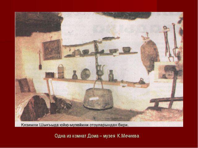 Одна из комнат Дома – музея К.Мечиева