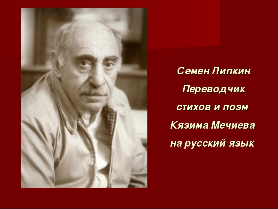 Семен Липкин Переводчик стихов и поэм Кязима Мечиева на русский язык